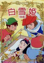 グリム名作劇場「白雪姫(後編)」(通常)(DVD)