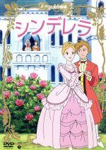 シンデレラ(通常)(DVD)