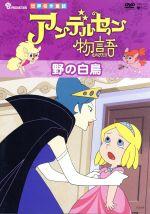 アンデルセン物語「野の白鳥」(通常)(DVD)