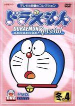 ドラえもんコレクションスペシャル 冬の4(通常)(DVD)