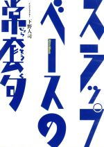 スラップ・ベースの常套句(通常)(DVD)