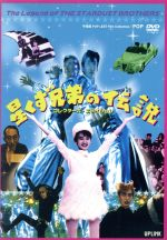 星くず兄弟の伝説 コレクターズ・エディション(通常)(DVD)