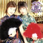 愛とかほるのラブフェロモン! DJCD 第3巻(通常)(CDA)