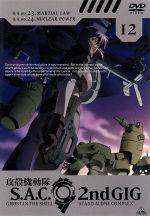 攻殻機動隊 S.A.C. 2nd GIG 12(通常)(DVD)