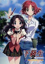 下級生2 ~瞳の中の少女たち~ DVDスペシャル完全版第3巻(通常)(DVD)