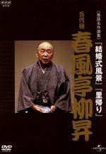 NHK-DVD落語名作選集:五代目春風亭柳昇 「結婚式風景」「里帰り」(通常)(DVD)