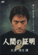 人間の証明(通常)(DVD)