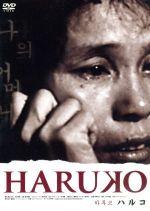 HARUKO ハルコ(通常)(DVD)