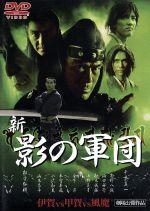 新影の軍団(DVD)