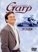 ガープの世界(通常)(DVD)