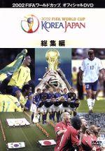2002FIFAワールドカップコリアジャパン全記録(通常)(DVD)