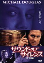 サウンド・オブ・サイレンス 特別編(通常)(DVD)