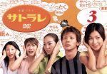 サトラレ VOL.3(通常)(DVD)