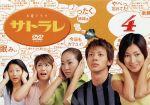 サトラレ VOL.4(通常)(DVD)