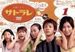 サトラレ VOL.1(通常)(DVD)