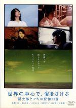 世界の中心で、愛をさけぶ 朔太郎とアキの記憶の扉(通常)(DVD)