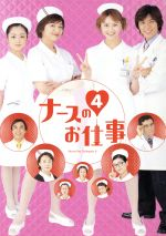 ナースのお仕事4 DVD-BOX(外箱付)(通常)(DVD)