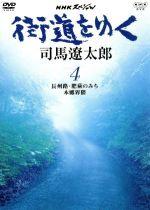 街道をゆく(4)(通常)(DVD)