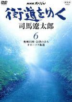 街道をゆく(6)(通常)(DVD)