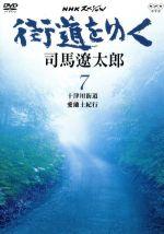 街道をゆく(7)(通常)(DVD)