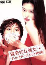 猟奇的な彼女 ディレクターズ・カット特別版(通常)(DVD)