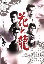 花と龍(通常)(DVD)