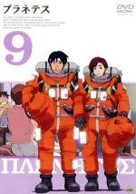 プラネテス 9(通常)(DVD)