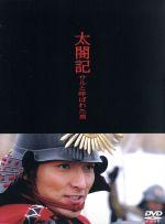 太閤記~サルと呼ばれた男~(通常)(DVD)