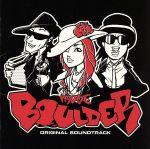 BOULDER(通常)(CDA)