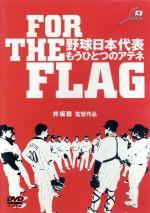 FOR THE FLAG 野球日本代表 もうひとつのアテネ(通常)(DVD)