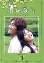 夏の香り DVD-BOX(2)(特典ディスク、BOX付)(通常)(DVD)