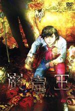 巌窟王 第1巻(通常)(DVD)