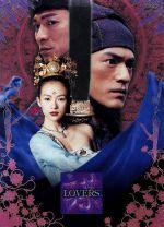 LOVERS スペシャル・エディション(通常)(DVD)