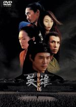 HERO(通常)(DVD)