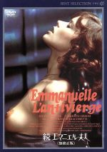 続エマニエル夫人《無修正版》(通常)(DVD)