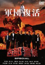 西部警察スペシャル(通常)(DVD)