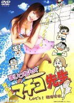 実写版 まいっちんぐマチコ先生-Let's!臨海学校-(通常)(DVD)