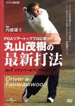 丸山茂樹の最新打法 Vol.1(通常)(DVD)