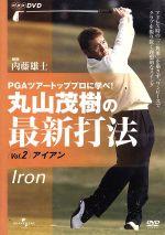 丸山茂樹の最新打法 Vol.2(通常)(DVD)