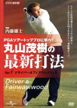 丸山茂樹の最新打法 DVD-BOX(通常)(DVD)