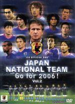 日本代表 Go for 2006! VOL.2(通常)(DVD)