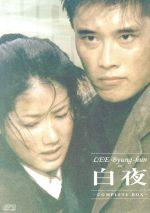 白夜 DVD-BOX(通常)(DVD)