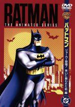 TVシリーズ バットマン ジョーカー登場!笑いに襲われた街編(通常)(DVD)