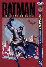 TVシリーズ バットマン 暗黒街の兄弟編(通常)(DVD)