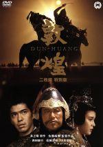 敦煌 二枚組 特別版(通常)(DVD)
