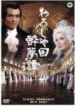 おろしや国粋夢譚 特別版(通常)(DVD)