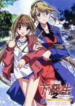 下級生2 ~瞳の中の少女たち~ DVDスペシャル完全版第2巻(通常)(DVD)