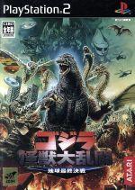 ゴジラ怪獣大乱闘 地球最終決戦(ゲーム)