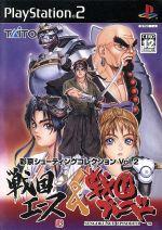 戦国エース&戦国ブレード (彩京シューティングコレクション Vol.2)(ゲーム)