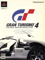GRAN TURISMO 4(ゲーム)
